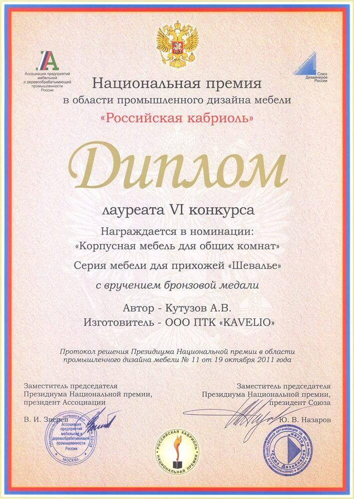 Дипломы и награды компании Кавелио Диплом конкурса Российская кабриоль